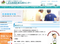 赤ひげバンク紹介サイトのイメージ写真