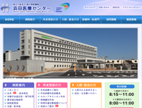 浜田医療センターのHPのイメージ写真