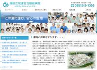 隠岐病院のHPのイメージ写真