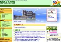 島根県立中央病院のHPのイメージ写真